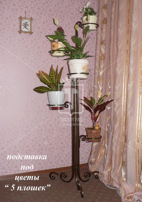 Подставки для цветов напольные из металла своими руками для дома фото